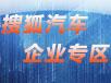 搜狐汽车企业专区