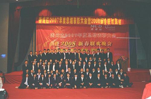 美成达2008春节联欢晚会合影