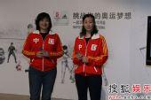 《奥运在我家》迎来前女排李国君崔咏梅―01
