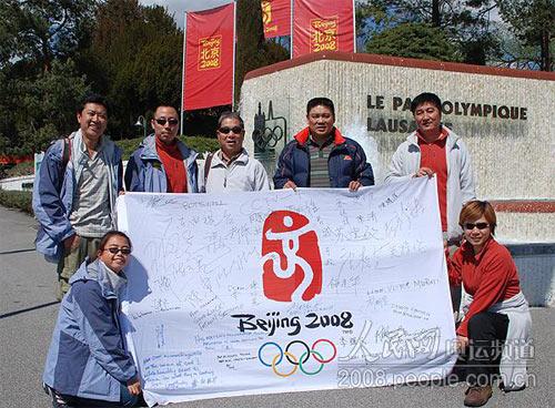 龙行天下车队 在奥林匹克公园展示奥运会的签名