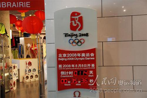 车队 奥林匹克博物馆内的北京奥运会倒计时牌