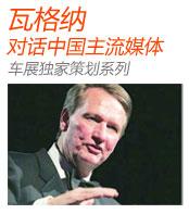 瓦格纳对话中国主流媒体