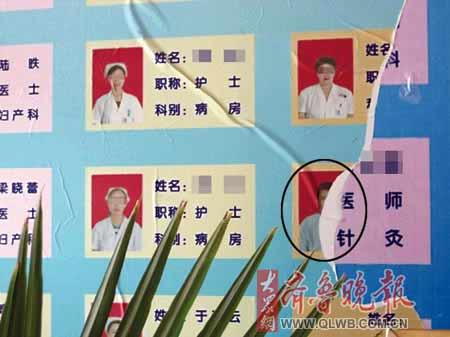 ▲医院医护人员列表内张贴的万某照片已经被撕掉。
