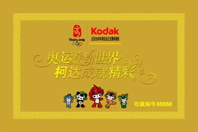 柯达北京2008奥运珍藏版数码相机震撼上市