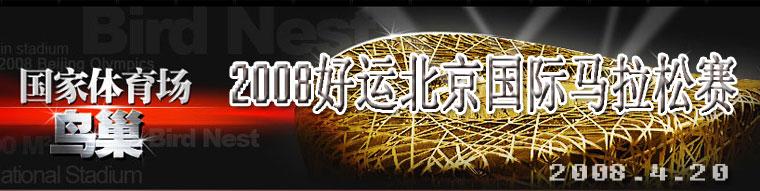 2008国际田联竞走挑战赛,鸟巢
