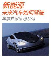 新能源-外来汽车如何驾驶