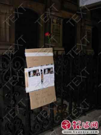 巴黎市政府大楼门前的抗议标牌