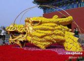 """图文:金色""""中国龙""""现天坛 吹响奥运号角"""