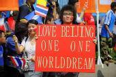 组图:曼谷站圣火传递现场 华人力挺奥运爱祖国
