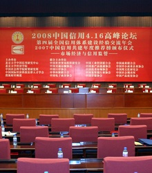 2008中国信用4.16高峰论坛