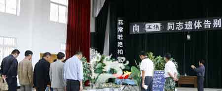 亲友参加王伟的追悼会 记者陈昱州/摄