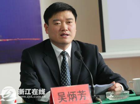 海盐县副县长、海盐经济开发区管委会主任吴炳芳