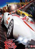 图:《极速赛车》精美海报欣赏 - 2