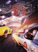 图:《极速赛车》精美海报欣赏 - 5