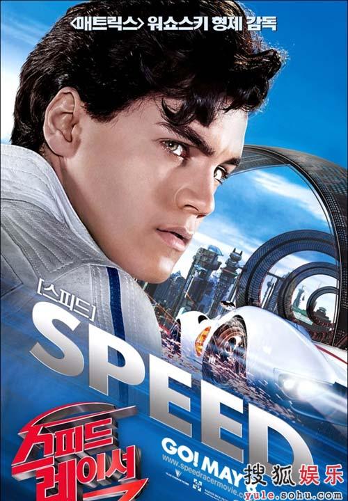 图:《极速赛车》精美海报欣赏 - 7