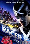 图:《极速赛车》精美海报欣赏 - 8