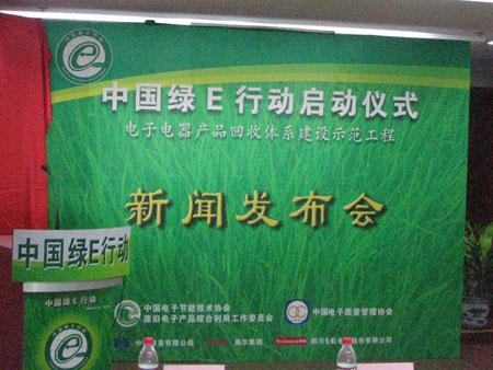 """""""中国绿E行动启动仪式""""背景板"""