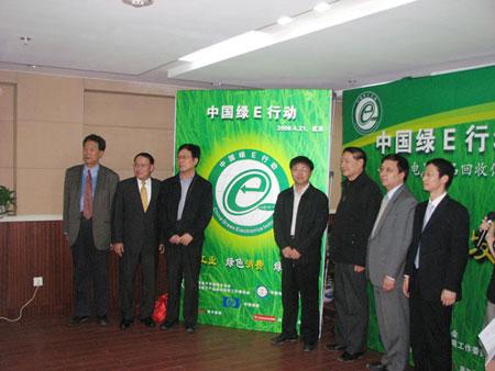 """图:""""中国绿E行动""""正式启动"""