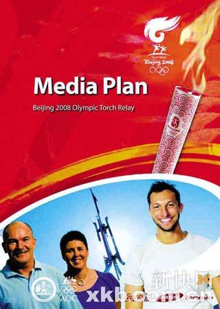 澳洲官方发布的堪培拉奥运火炬传递《传媒计划》封面上出现明显失误