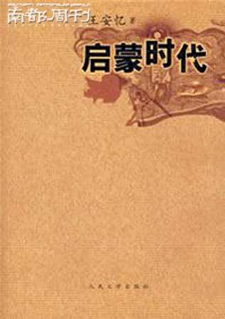 《启蒙时代》王安忆著 人民文学出版社2007年4月版