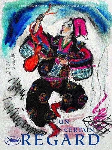 图:历届戛纳国际电影节海报欣赏-2002年邪恶的小电影网站图片