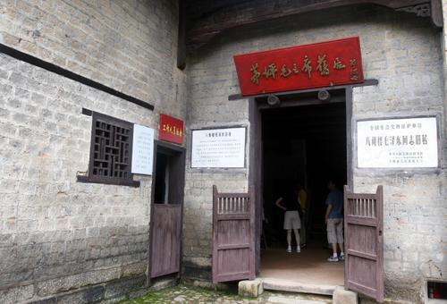 毛泽东同志旧居 来源:国新办图库