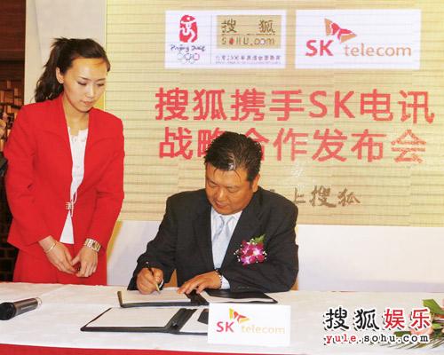 发布会— SKTC副总裁金光燮签署协议