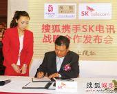 发布会― SKTC副总裁金光燮签署协议