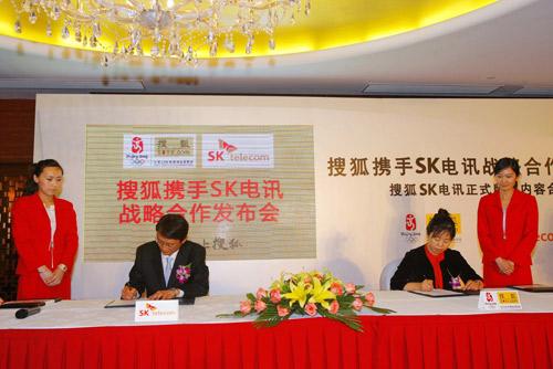 """发布会— """"搜狐与SK电讯战略合作意向书""""签署"""
