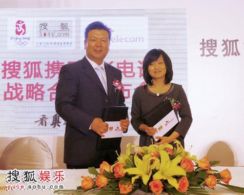 发布会— 搜狐娱乐总监邓晔与SKTC副总裁金光燮