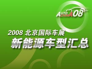 2008北京车展新能源车汇总