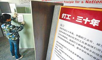 首个打工文化博物馆将亮相京城(图)