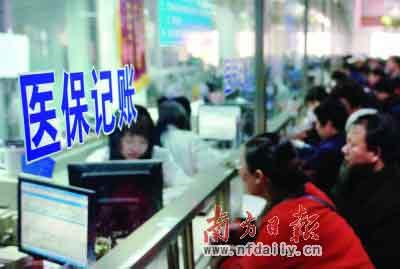 """""""医保一本账"""",广东在医保转移的突破,对全国都有借鉴意义。资料图片"""