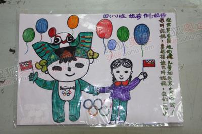 小同学迎奥运作品