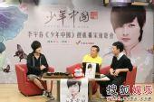 李宇春《少年中国》抢听会 现场图片