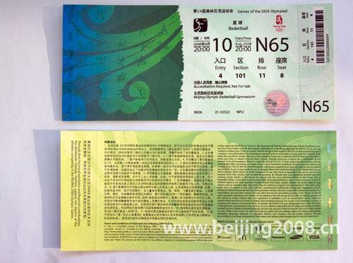 体育比赛纪念票注册人员用票
