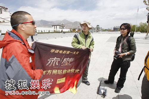 《赤壁》官网启动-《赤壁》西藏现场