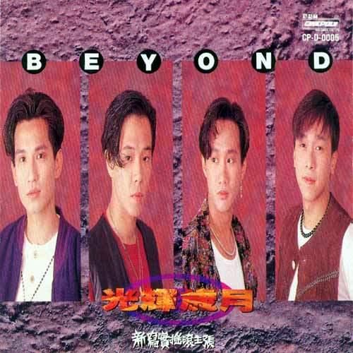 黄家驹及Beyond乐队