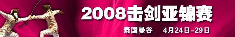 2008击剑亚锦赛,谭雪,王海滨,雷声,鲍埃尔,王敬之