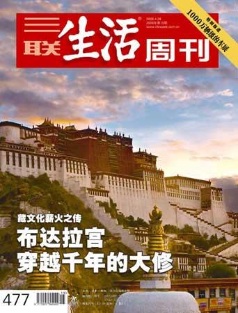 三联生活周刊2008014封面