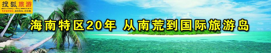 海南国际旅游岛