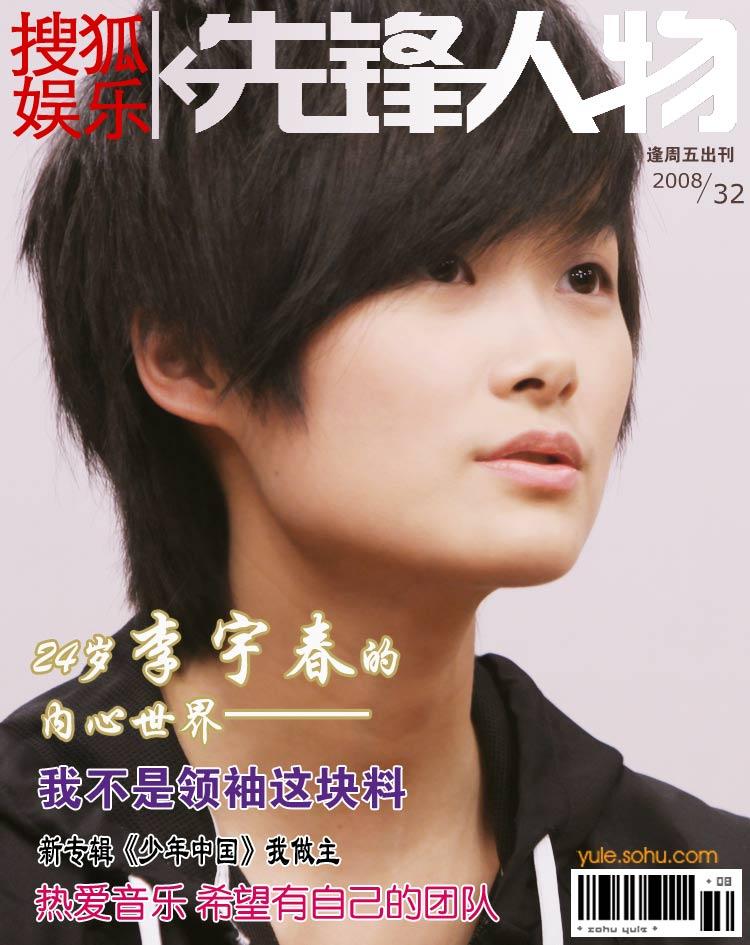 搜狐娱乐,先锋人物,李宇春,音乐,偶像,少年中国