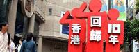 香港城市名片