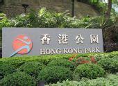 香港火炬传递路线解读- 香港公园