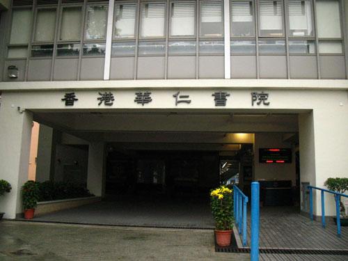 香港火炬传递路线解读- 香港华仁书院