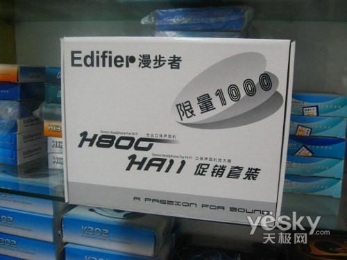 销漫步者的H800和HA11包装