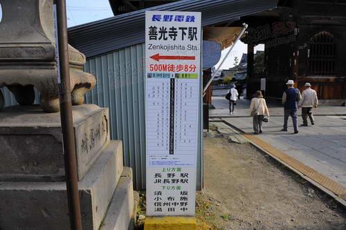 山门外的交通指示牌