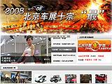 """北京车展""""十宗""""最"""