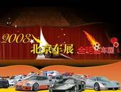 2008北京车展全明星车型