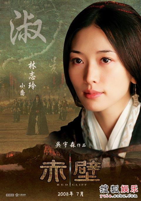 《赤壁》地图版海报小乔(林志玲饰)